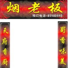 川菜馆广告招牌图片