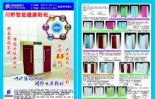 川野电子鞋柜宣传单图片