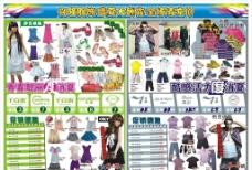 DM服装版式图片
