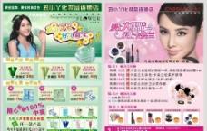 化妆品促销DMⅡ图片