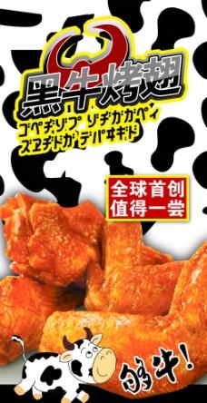 烤翅宣传图片