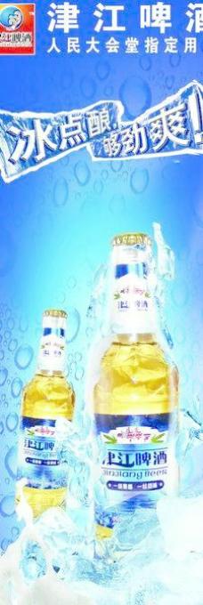 津江啤酒图片