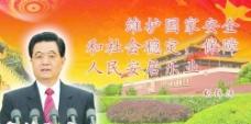 胡锦涛图片