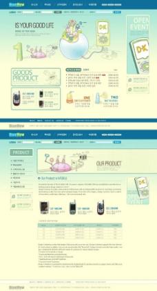 手机通信类网站界面图片