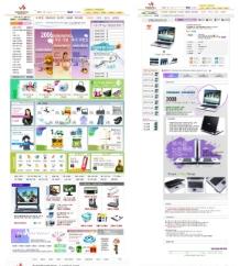 电脑配件商城网站界面图片