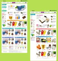 杯子 日用品销售网店界面图片