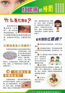 红眼病的预防海报图片