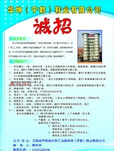 华坤鞋业宣传单图片