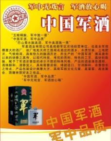 中国军酒DM报图片