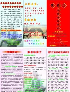 大锅台炖渔村图片