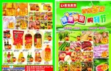 百悦百货 健康食品图片