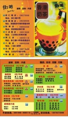 奶茶店折卡图片