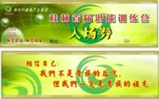 国珍松花潜能训练营入场券图片