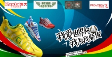 运动鞋广告图片
