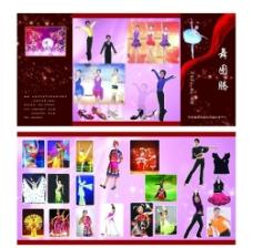 舞蹈彩页图片
