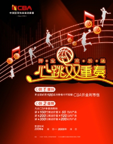 乐符图片CBA篮球品牌海报