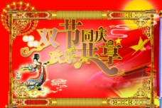 庆中秋国庆图片
