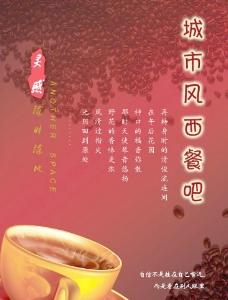名典咖啡图片