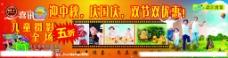 中秋国庆活动外墙招贴图片
