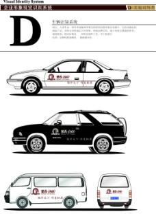 汽车VI图片