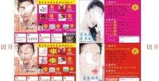 韩束化妆品宣传单图片
