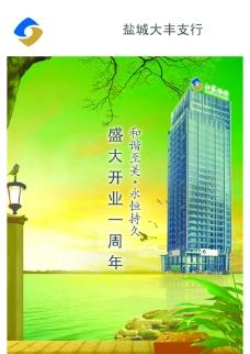 江苏银行图片