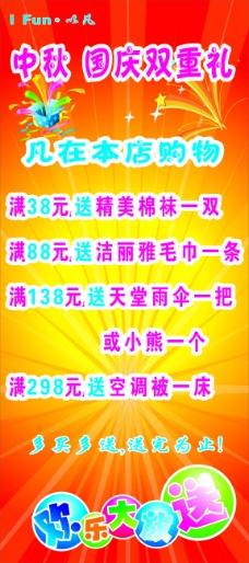 中秋 国庆 服装店海报