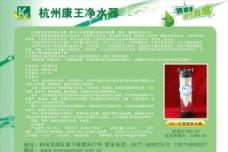 康王净水器图片
