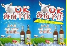 苹果醋羊庄宣传画图片