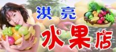 洪亮水果店图片