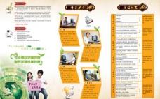 赤峰宇航职业技术学校招生宣传三折页图片