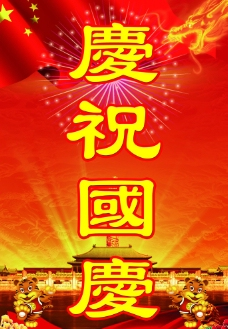 庆祝国庆海报图片
