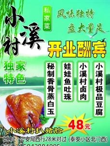 小溪村饭店图片