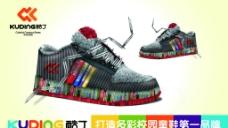 拼鞋 鞋 酷丁 校园 文化 书本图片