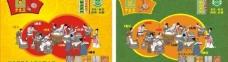 绿品茂豆制品形象广告图片