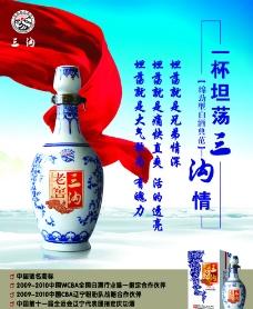 三沟酒宣传海报图片