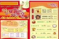 庆双节中秋国庆图片