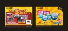 喜迎国庆网吧3周年庆图片
