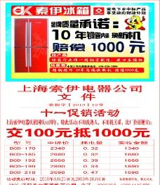 上海索伊电器公司图片