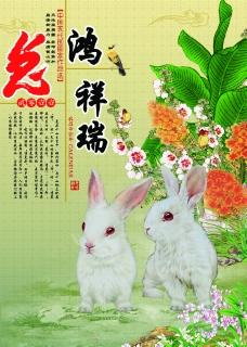 兔年挂历图片