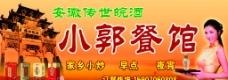 传世皖酒 餐馆 店招图片