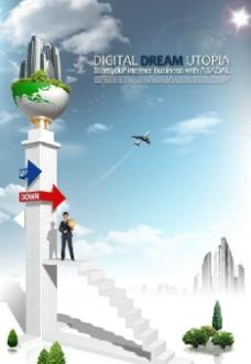 企業文化 房地產 空中之城 空中城市圖片