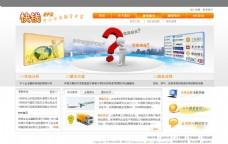 金融机构网站稿