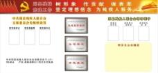 中共党建工作展板背景图片