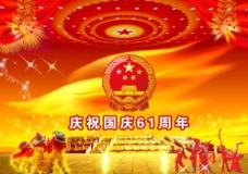 2010庆祝国庆61周年图片