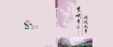 紫娥寺故事传说图片