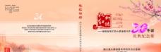 桃红柳绿校庆画册封面图片