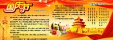 国庆小区宣传图片