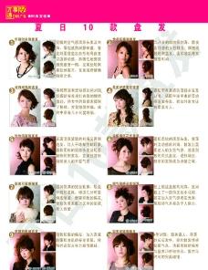 杂志内页图片