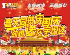 手机城国庆海报图片